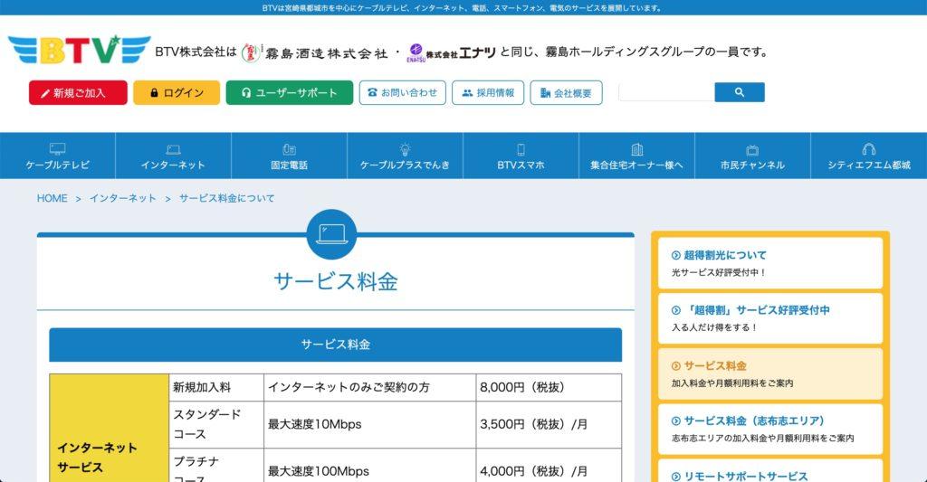宮崎市でインターネット接続サービスを提供するBTVのサービスサイトのスクリーンショット