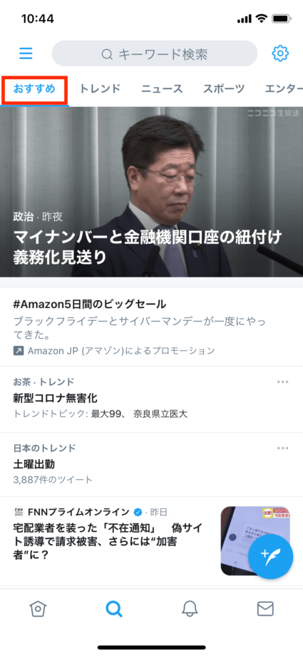 ニュース ツイッター プライム アマゾンプライム「解約しました」 ツイッターで拡散