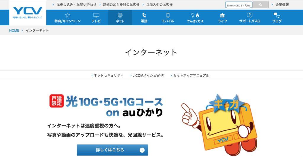 横浜市泉区でインターネット回線接続サービスを提供している横浜ケーブルビジョンのサービスサイトのスクリーンショット