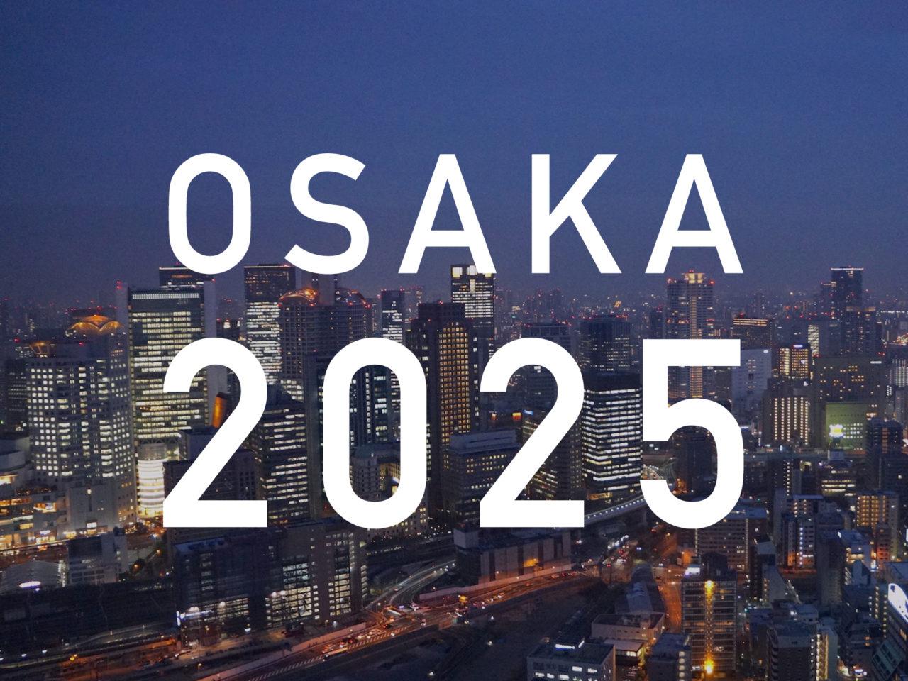 大阪万博までに完成予定の再開発計画まとめ。2025年までに続々竣工予定。のサムネイル画像