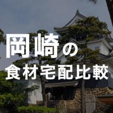 岡崎の食材宅配比較のファーストビュー画像