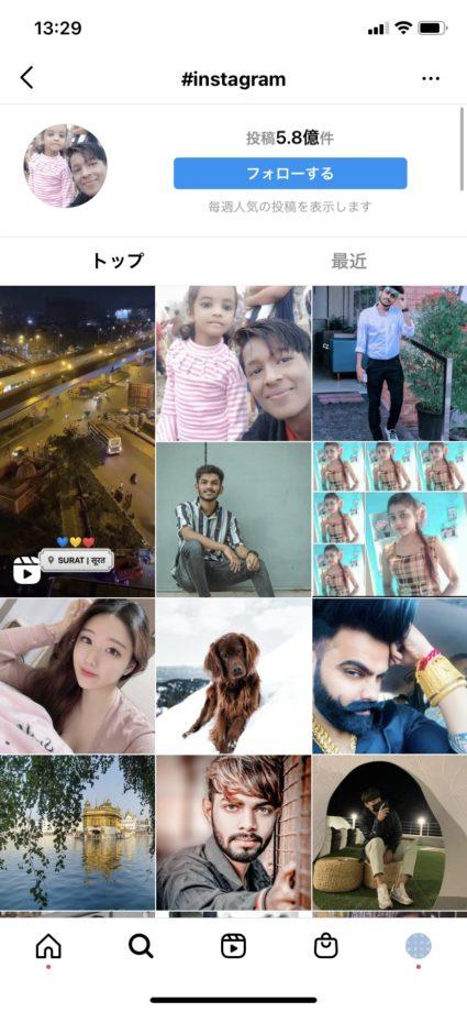 #Instagramでハッシュタグ検索した場合、海外の投稿が多く表示される例のスクリーンショット
