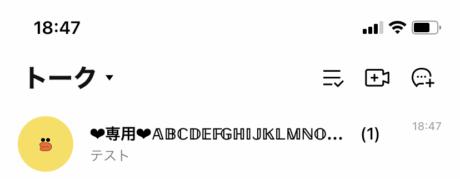 LINEのグループ名に特殊文字を使用してみた例