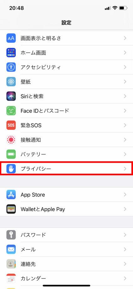 iPhoneの設定アプリでプライバシーをタップする操作のスクリーンショット