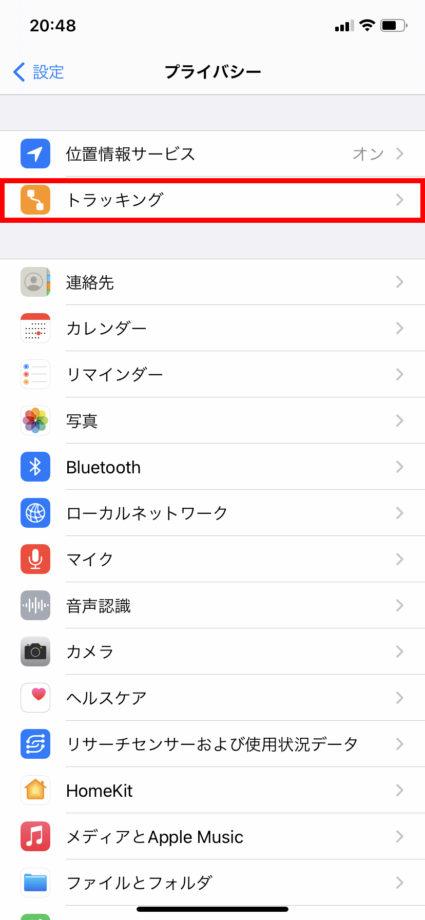 iPhoneの設定アプリでトラッキングを選択する操作のスクリーンショット