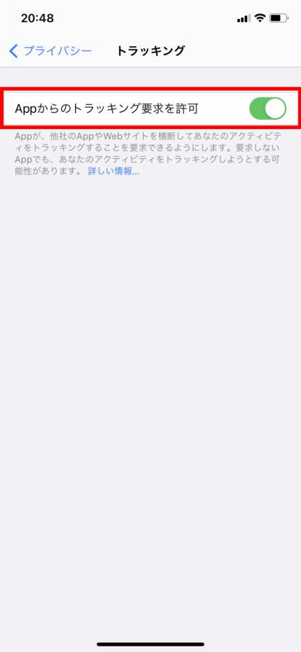 iPhoneの設定アプリでトラッキングを許可を選ぶ操作のスクリーンショット