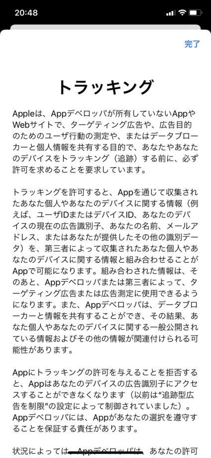 iPhoneの設定アプリ内のトラッキングについての説明画面のスクリーンショット