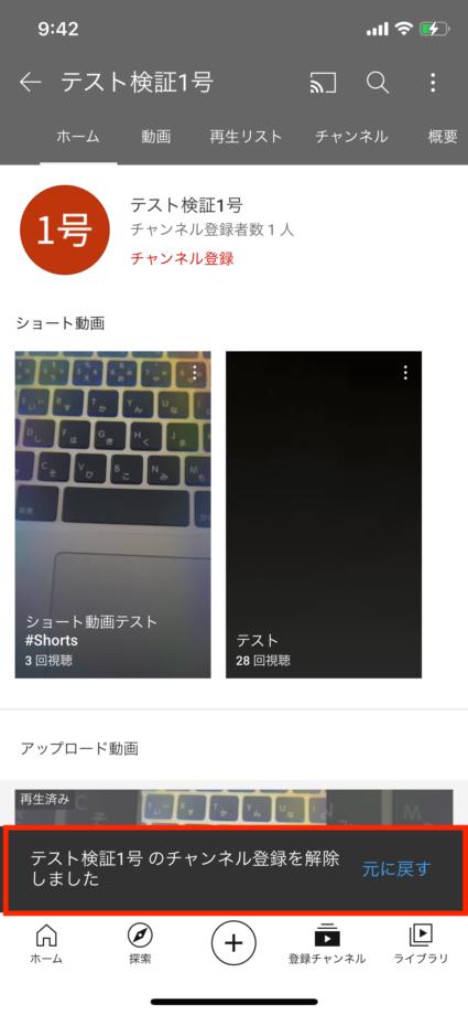 YouTubeアプリで「登録済み」が「チャンネル登録」に変わり、画面下部にメッセージが表示されましたのスクリーンショット