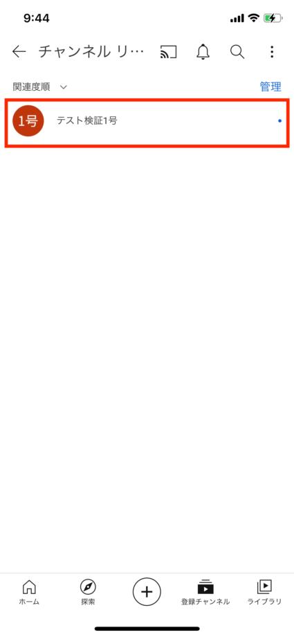 YouTubeアプリでチャンネル登録を解除したいチャンネルをタップしますのスクリーンショット