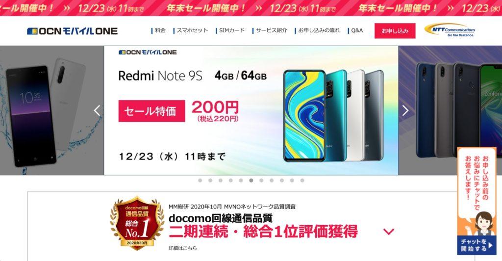 NTTコミュニケーションズのOCNモバイルONEのサイトのスクリーンショット
