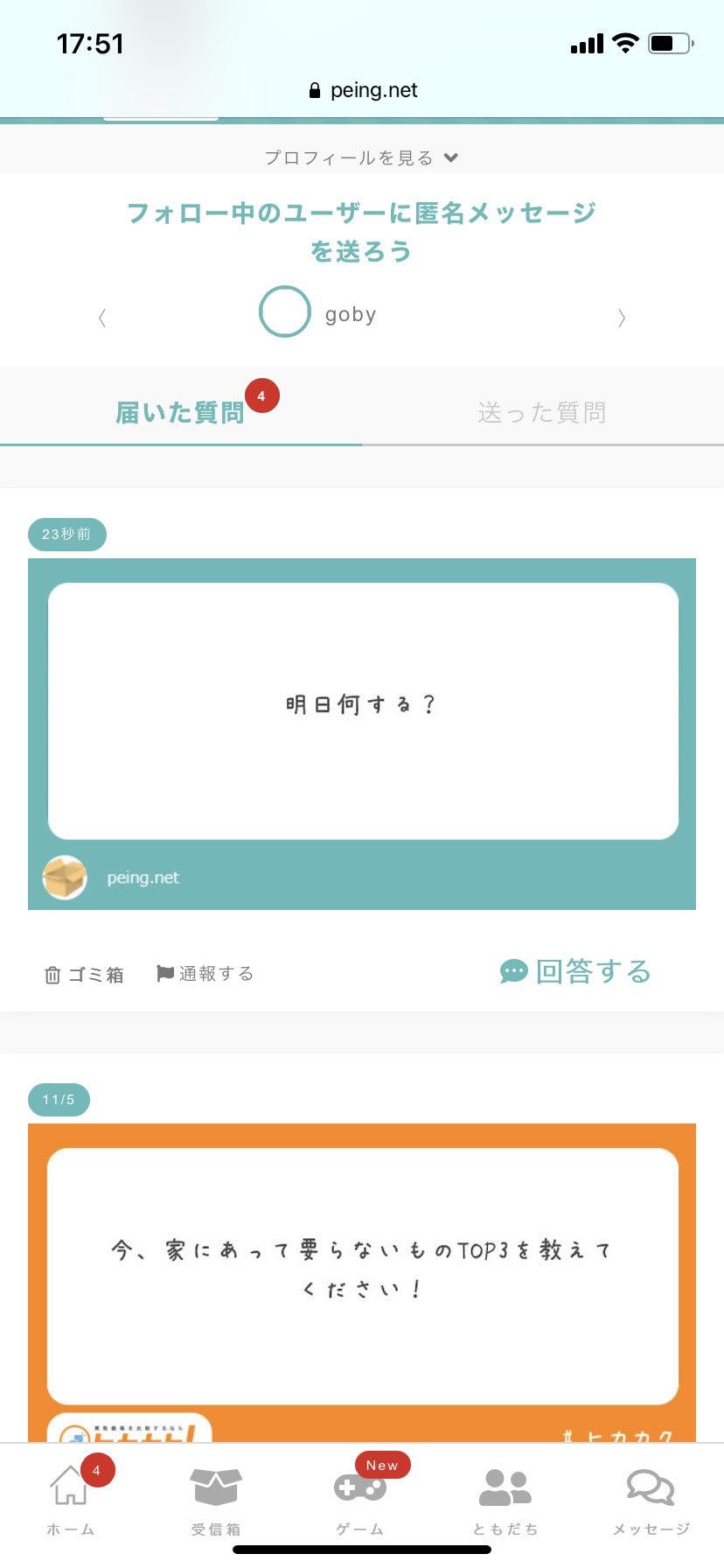 匿名 バレる インスタ 【Instagram】電話番号を登録すると誰かにバレる?番号を削除しよう!