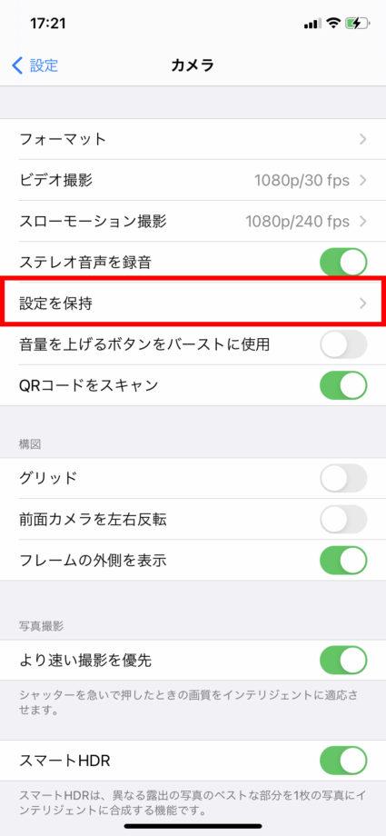 設定アプリで「設定を保持」の項目をタップする操作のスクリーンショット