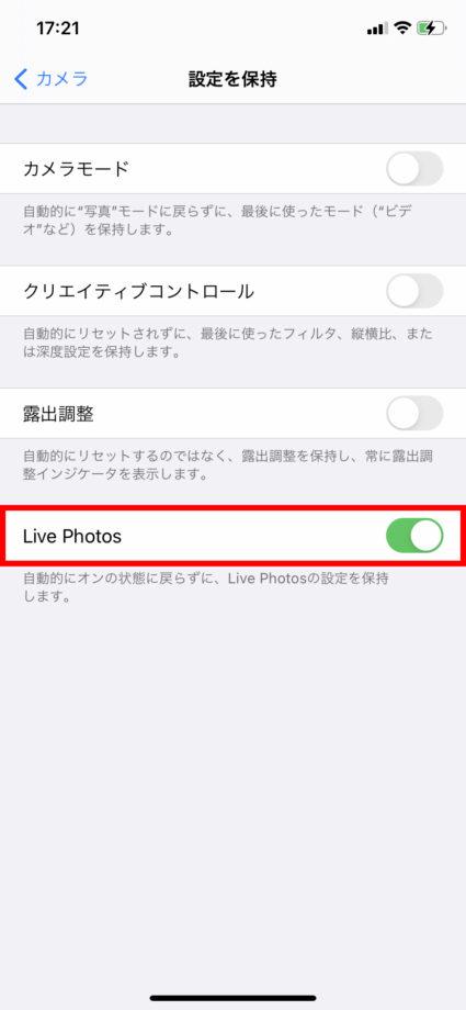 設定アプリで「Live Photos」のトグルを緑色(オン)にする操作のスクリーンショット