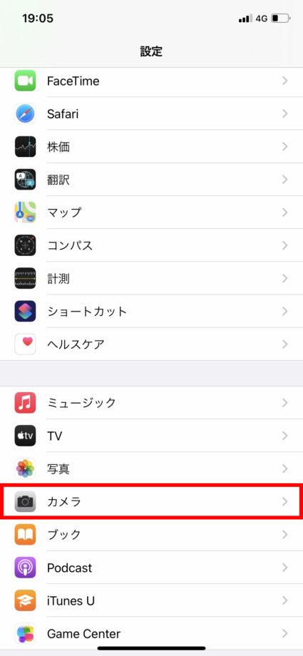 iPhoneで設定アプリを開いてカメラをタップする操作のスクリーンショット