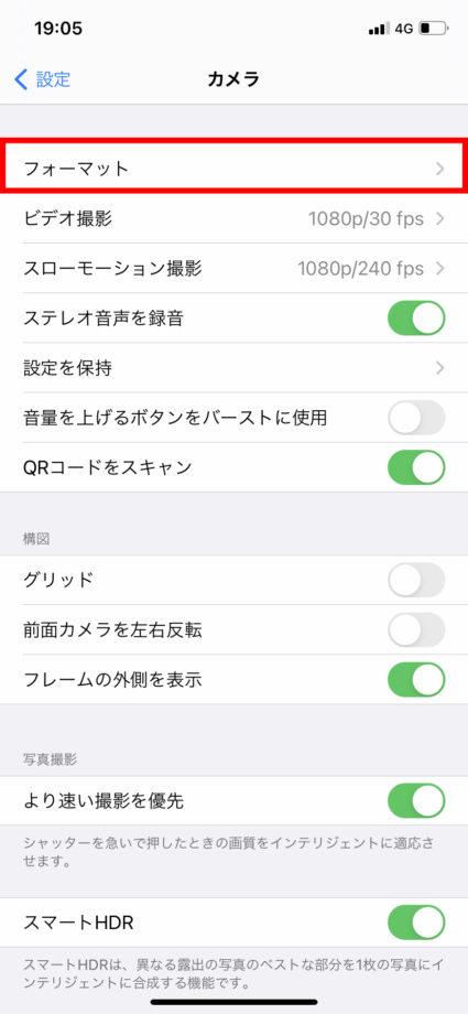 iPhoneの設定アプリで「フォーマット」をタップする操作のスクリーンショット