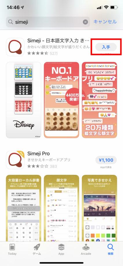 simejiアプリをAppstoreで表示させて入手する操作のスクリーンショット