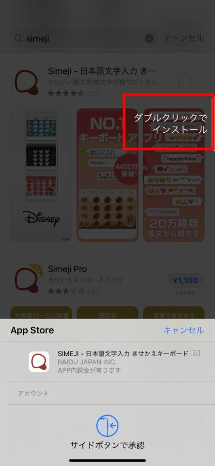 simejiアプリのインストールを承認する操作のスクリーンショット
