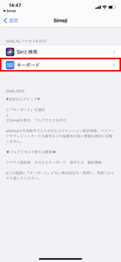 下部のグレーの文字の説明を読み、「キーボード」を選択しますの操作のスクリーンショット