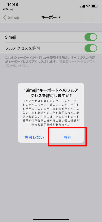 「許可」をタップしますの操作のスクリーンショット