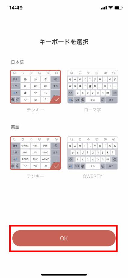 日本語と英語のキーボードを選択して、「OK」をタップしますの操作のスクリーンショット