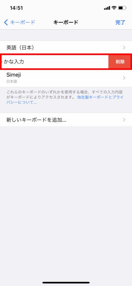 simejiの日本語キーボードとかな入力のキーボードは機能が重複するので、「かな入力」のキーボードを左にスワイプして削除しますの操作のスクリーンショット