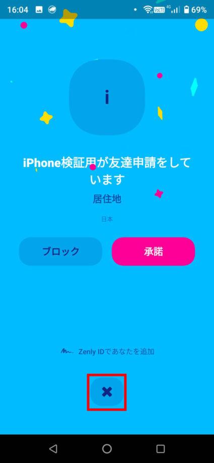 「○○が友達申請をしています」の画面の下部の「✕」ボタンをタップの操作のZenlyのスクリーンショット