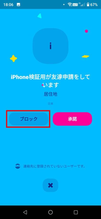 Zenlyで友達追加申請をブロックするには、ピンクの承諾ボタンの隣にある「ブロック」をタップしますの操作のスクリーンショット