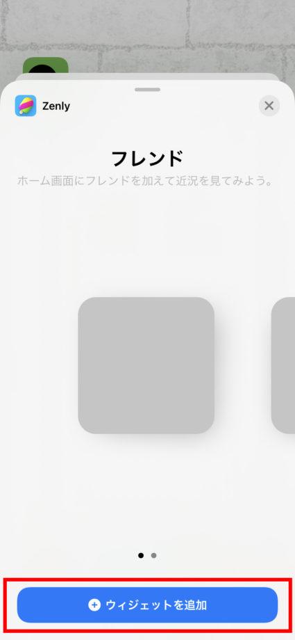 ウィジェットのサイズを小型か中型か選択し、ボタンをタップしますの操作のスクリーンショット