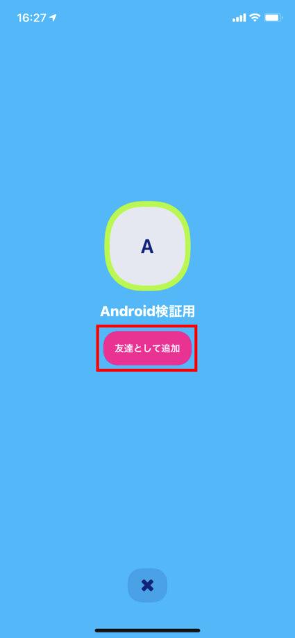 IDが正しい場合は、相手の名前とアイコンが表示され「友達として追加」ボタンで友達申請ができますの操作のスクリーンショット