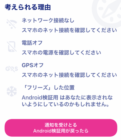 ゼンリーでアプリを削除した場合、友達のアカウントに表示される画面のスクリーンショット