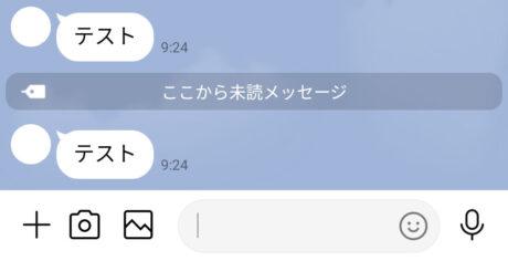LINEでここから未読メッセージが1件でも毎回標示される現象のスクリーンショット
