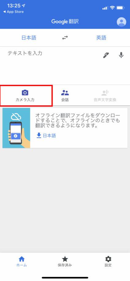 .Google翻訳アプリを開いて、「カメラ入力」ボタンをタップしますの操作のスクリーンショット