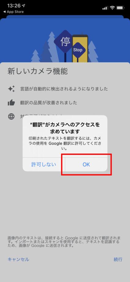 「OK」をタップしますの操作のスクリーンショット