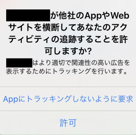 Appにトラッキングしないように要求or許可を求めるポップアップのスクリーンショット