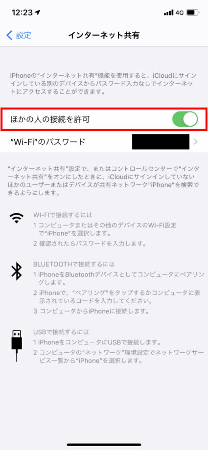 「ほかの人の接続を許可」のトグルを緑のONにすることで、テザリング機能が有効になります。の操作のスクリーンショット