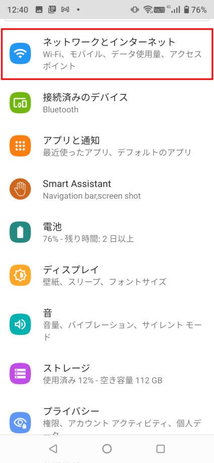 Android端末でテザリング接続をするには、設定アプリを開いて、「ネットワークとインターネット」をタップします。の操作のスクリーンショット