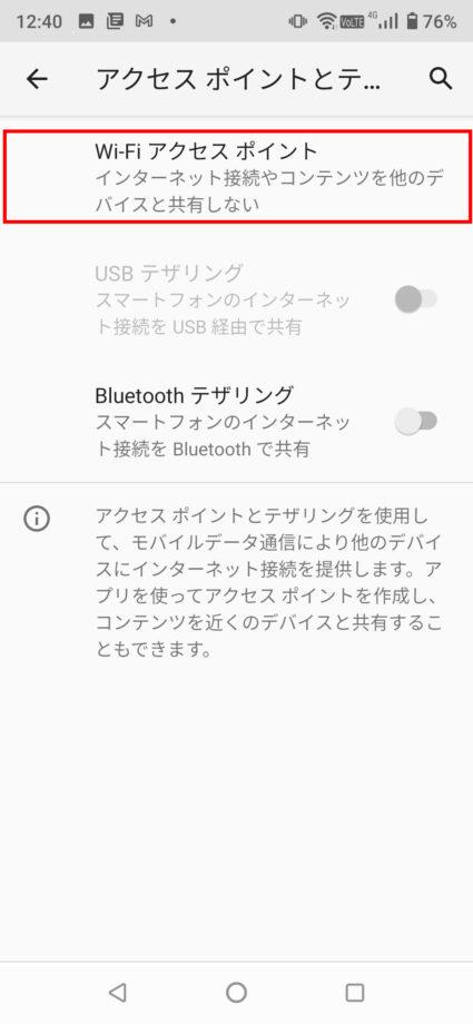 「Wi-Fiアクセスポイント」をタップします。の操作のスクリーンショット