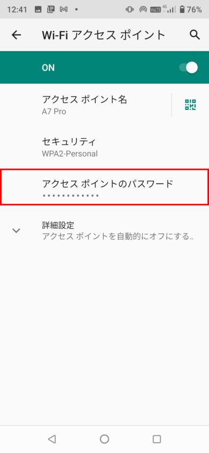 Wi-Fiアクセスポイントが有効になりました。アクセスポイント名とパスワードが確認できます。の操作のスクリーンショット