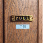 Clubhouse(クラブハウス)の退出&抜け方&Room(ルーム)の退室方法は?