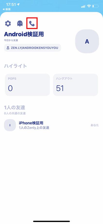 友達のプロフィールページを開いて、左側上部に「電話アイコン」がある場合、友達の電話番号が確認できる操作のスクリーンショット