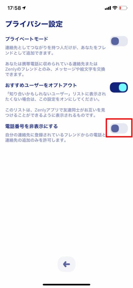 「電話番号を非表示にする」のトグルをオンにして、グレーから青色にしますの操作のスクリーンショット