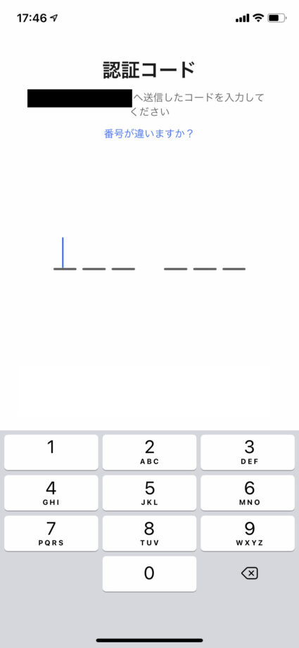 登録した電話番号にSMSが届くので、6桁の認証コードを入力してください。端末の環境によっては自動で入力される場合もありますの操作のスクリーンショット