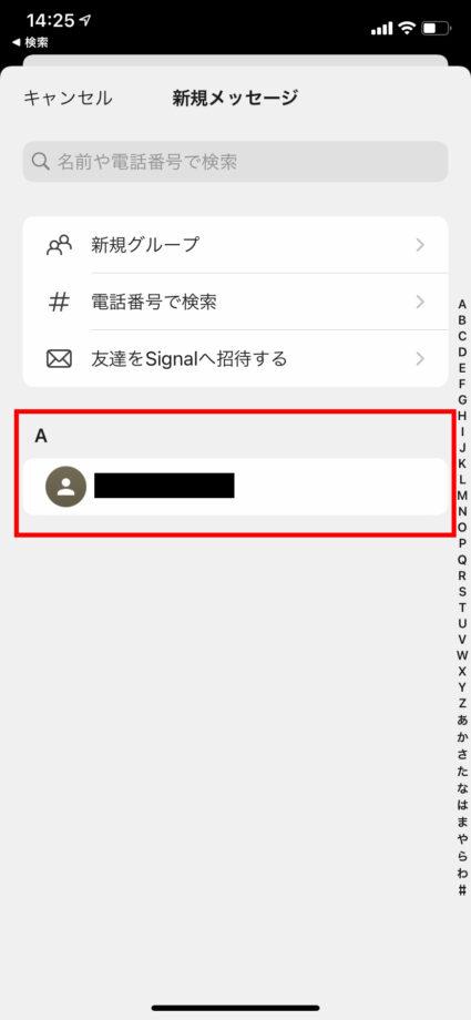 連絡先から自動で追加された友達は、「友達をSignalに招待する」の下部にリスト形式で表示されますの操作のスクリーンショット