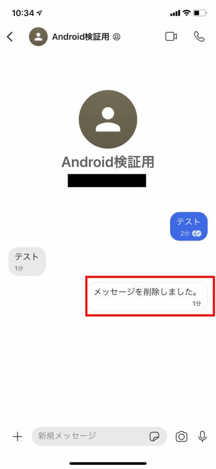 メッセージが削除されましたの操作のスクリーンショット