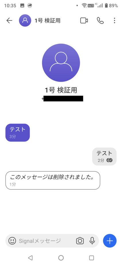 メッセージを削除した場合の相手の画面のスクリーンショット