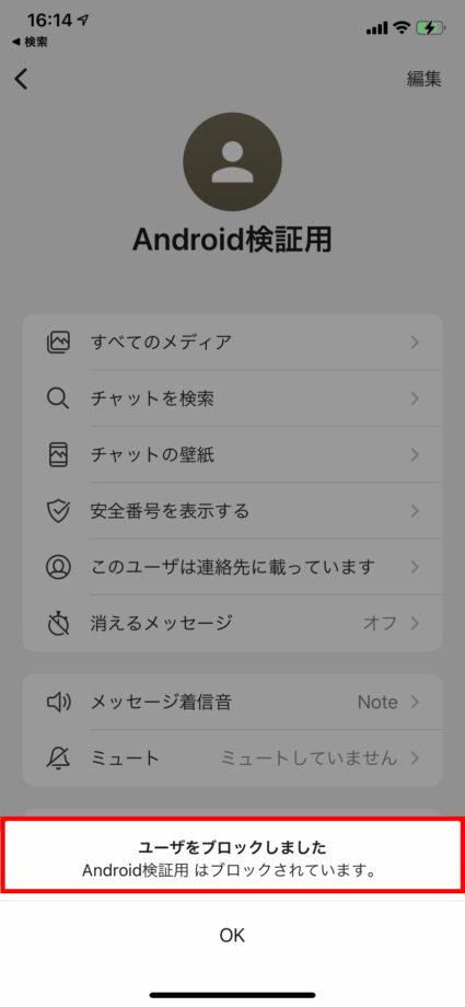 相手ユーザーがブロック済みになりましたの操作のスクリーンショット2