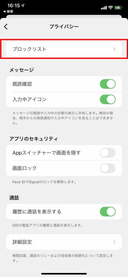 「ブロックリスト」をタップすると、自分がブロックしたユーザーの一覧が確認できますの操作のスクリーンショット