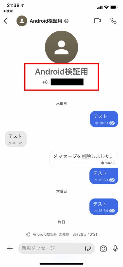 アプリ シグナル Signal (ソフトウェア)