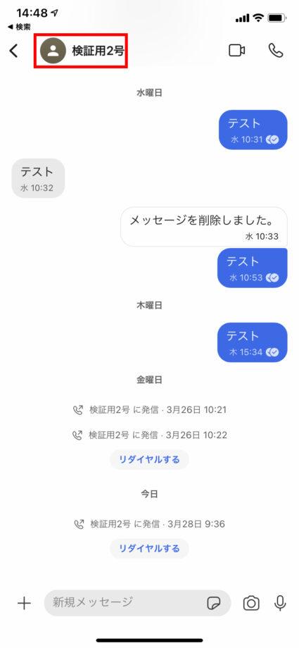消えるメッセージを設定したい相手やグループの名前とアイコンの部分をタップしますの操作のスクリーンショット