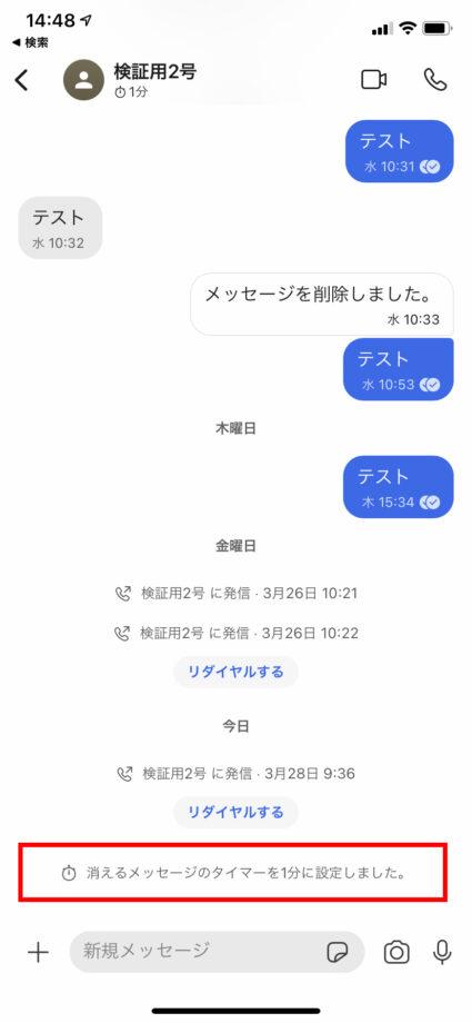 「消えるメッセージのタイマーを◯分に設定しました」と表示され、消えるメッセージ機能がこのチャットで有効になったことがわかりますの操作のスクリーンショット